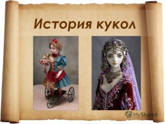 �стория кукол